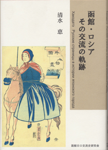 2005-book-shimizu.jpg