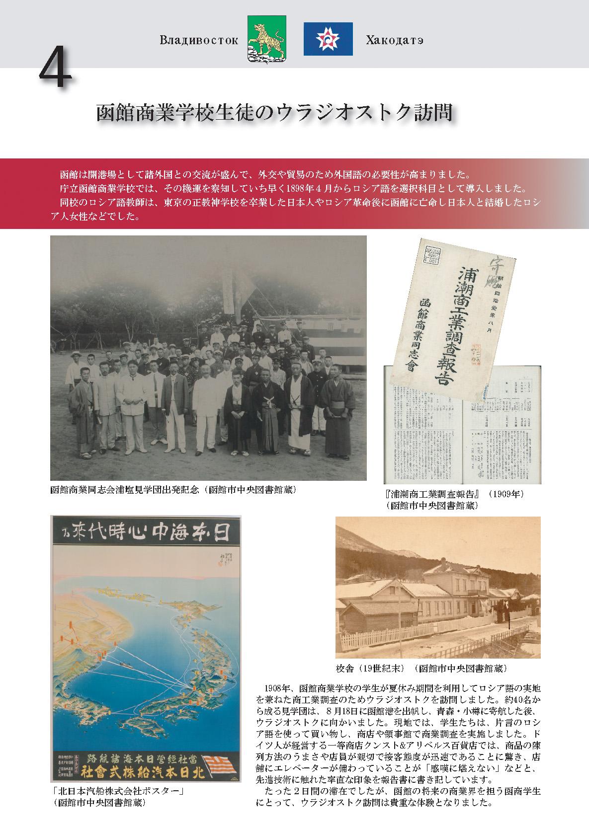 http://hakodate-russia.com/main/image/2011-07.jpg