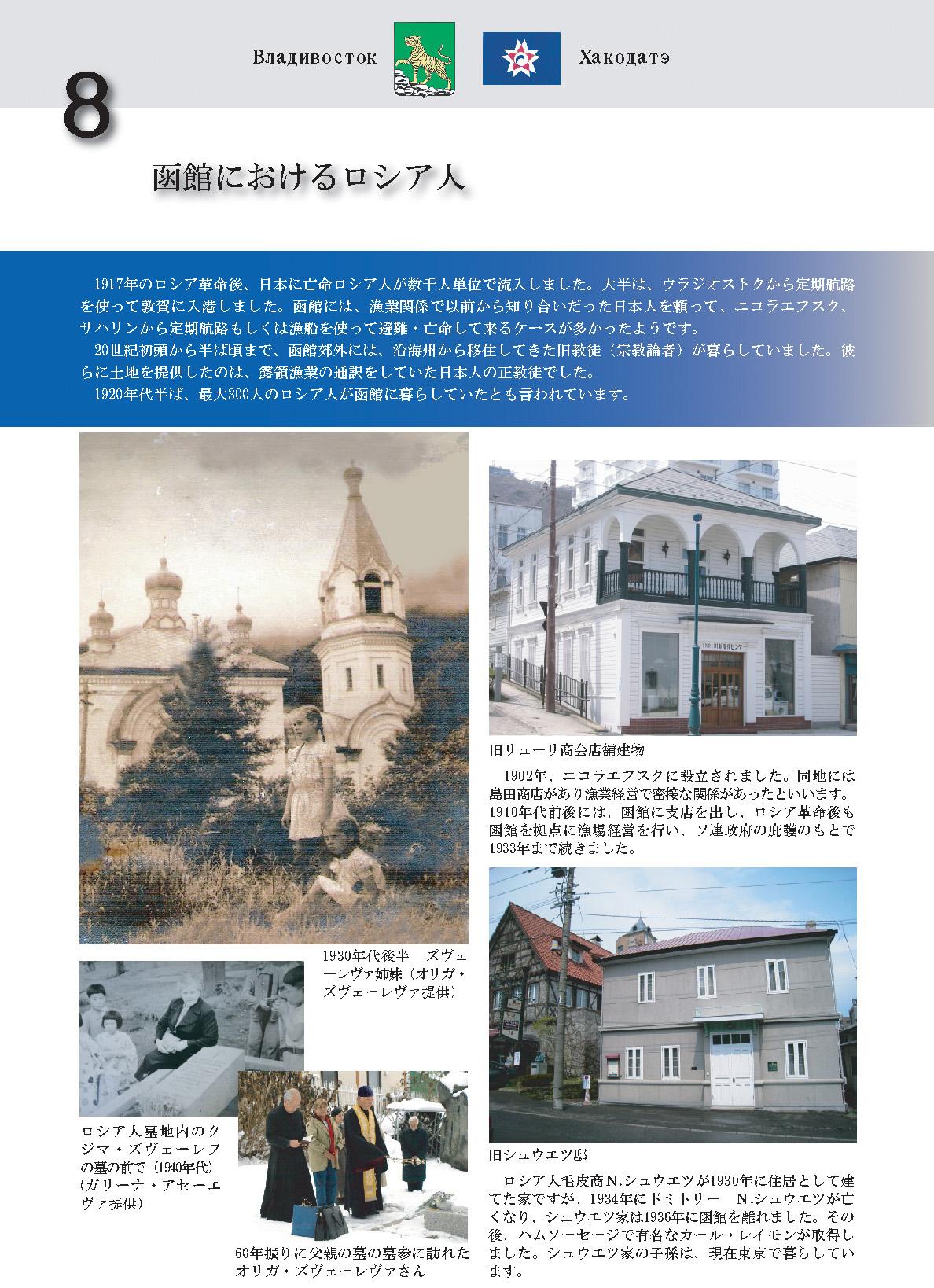http://hakodate-russia.com/main/image/2011-11.jpg