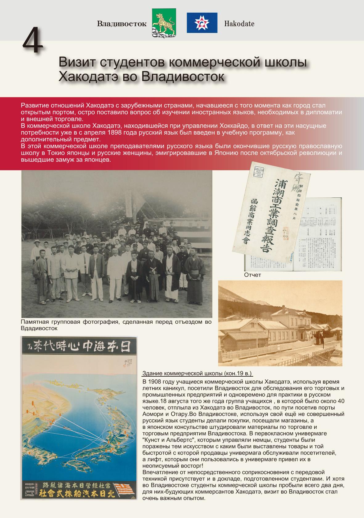 http://hakodate-russia.com/main/image/2011-panel04.jpg