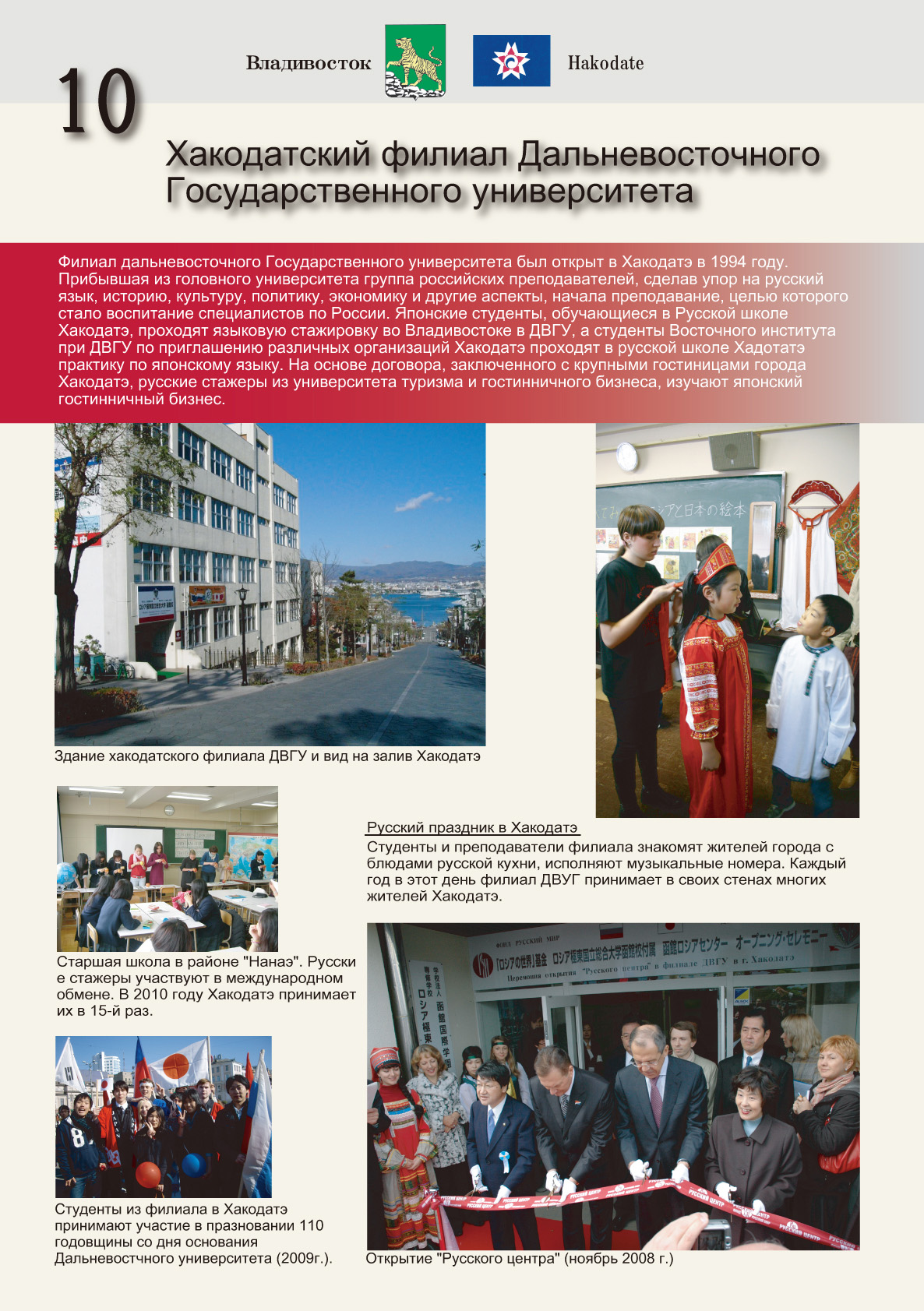 http://hakodate-russia.com/main/image/2011-panel10.jpg