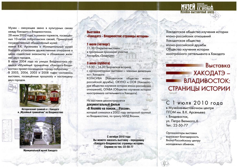 http://hakodate-russia.com/main/image/2011-panhu-001.jpg