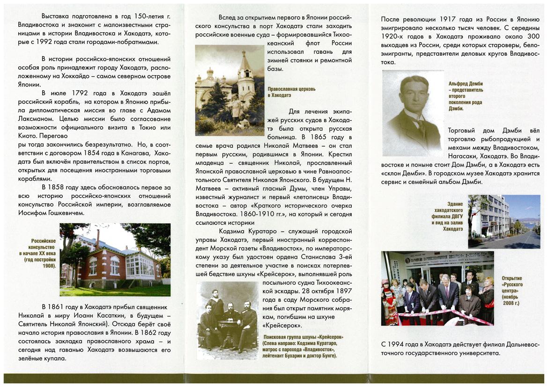http://hakodate-russia.com/main/image/2011-panhu-001b.jpg